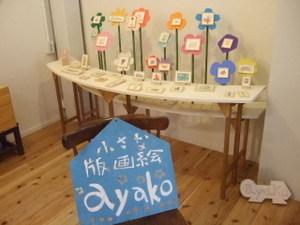Ayako_008