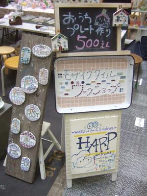 Harp_181